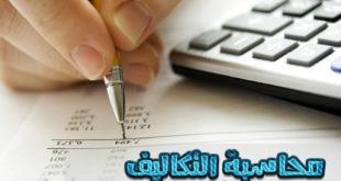 أهمية و اهداف محاسبة التكاليف