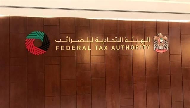 شرح قرار مجلس الوزراء رقم (36) لسنة 2017 في شأن اللائحة التنفيذية للقانون الاتحادي رقم (7) لسنة 2017 بشأن الإجراءات الضريبية المادة (26) التخفيض أو الإعفاء من الغرامات الإدارية
